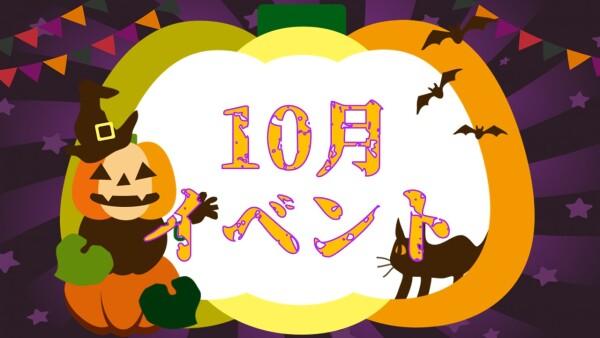 【10月イベント情報🎃】