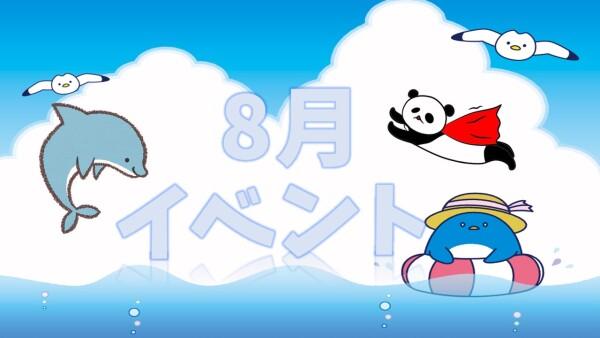 【8月イベント情報🌻】