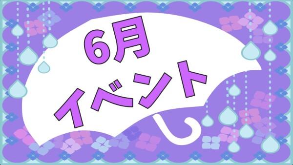 【6月イベント情報!】