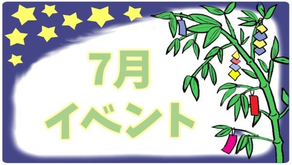 【7月イベント情報!】