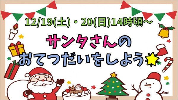 【12月イベント開催!】