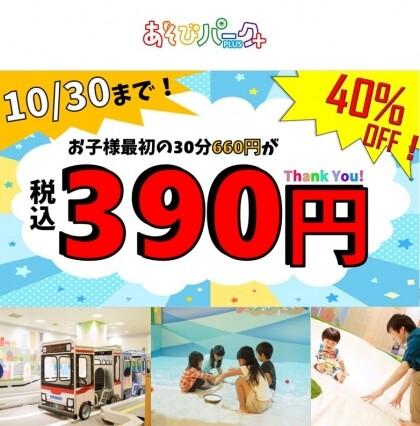 ★9月10月限定★施設料金最大半額!