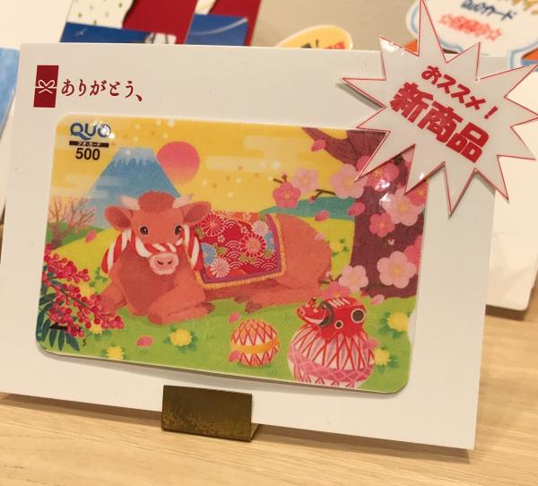 横浜みなとみらいで「QUOカード」を贈るなら!ギフトカードセレクションありがとう、へ!