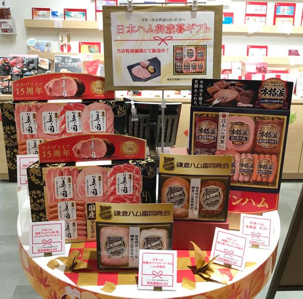 日本ハム御歳暮ギフト販売中です!