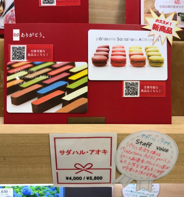 【新商品】サダハル・アオキギフトカード