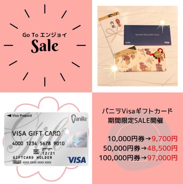 バニラVisaギフトカード【Go To エンジョイ】