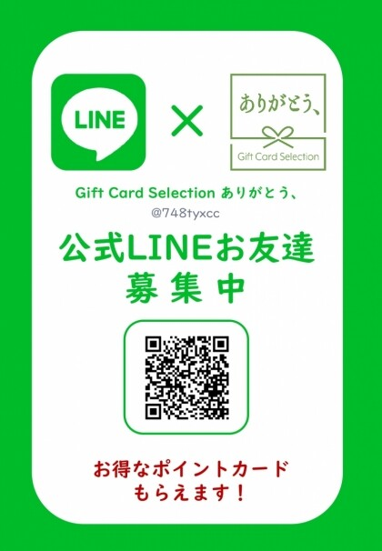 QUOカードをもらおう!〜LINEお友達登録で〜
