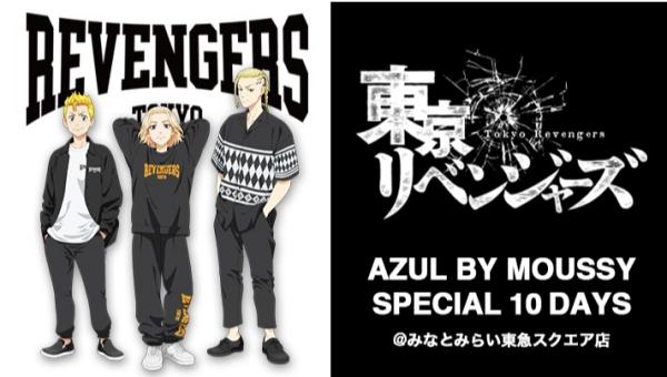 AZUL BY MOUSSY みなとみらい東急スクエア店内での、東京リベンジャーズ×R4Gの商品発売について