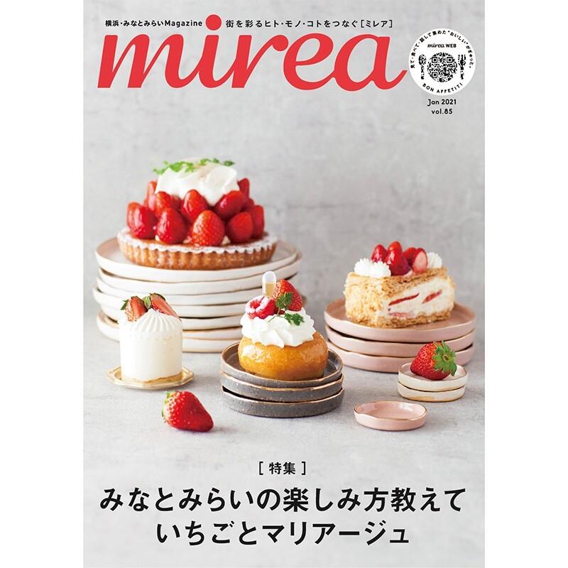 横浜・みなとみらいMagazine『mirea』1月号