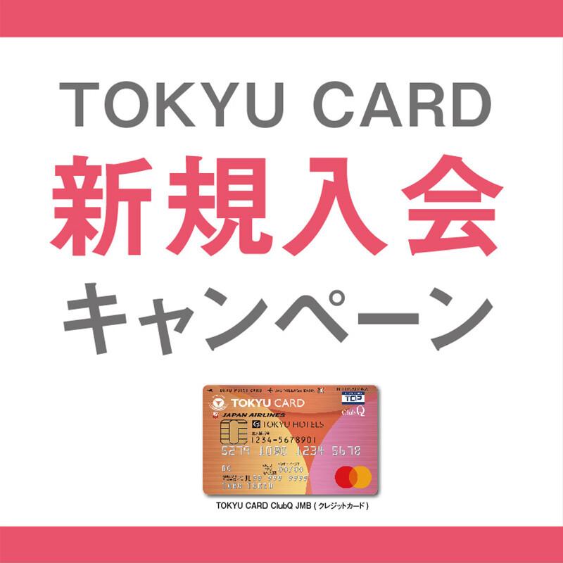 『TOKYU CARD 新規入会キャンペーン』開催!
