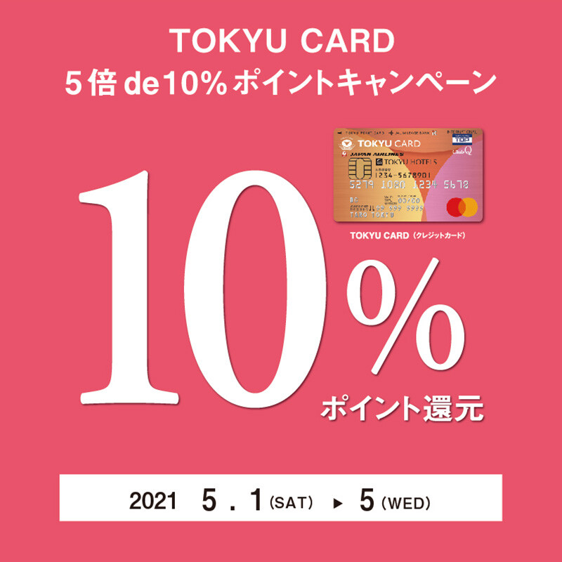 『TOKYU CARD 5倍 de 10%ポイントキャンペーン』開催!