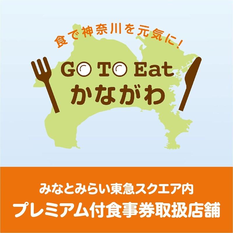 Go To Eat かながわ『プレミアム付食事券』取扱店舗について