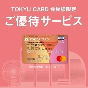 TOKYU CARD会員様限定ご優待サービス