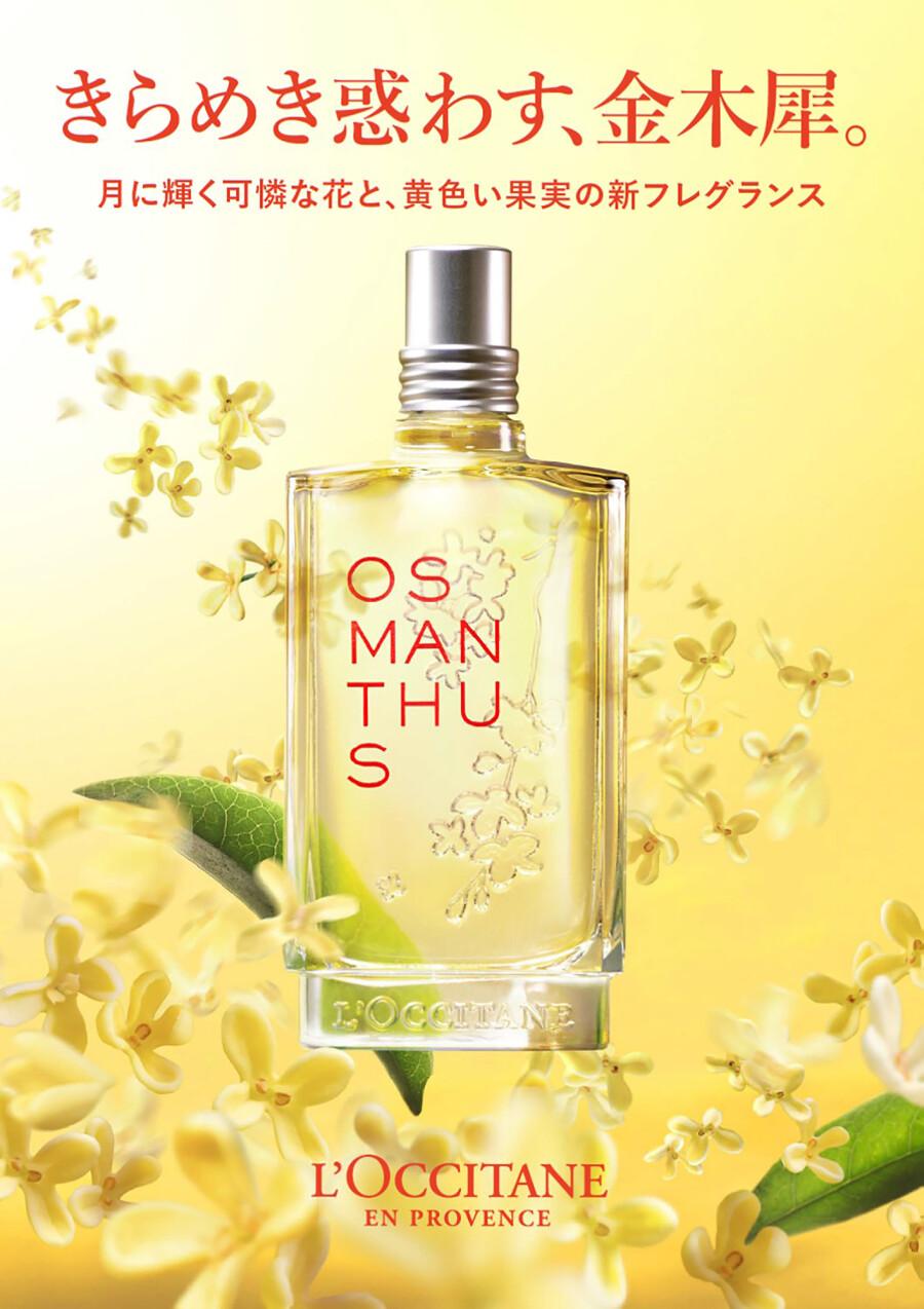 【9月8日(水)発売】月に輝く可憐な花と黄色い果実の新フレグランス