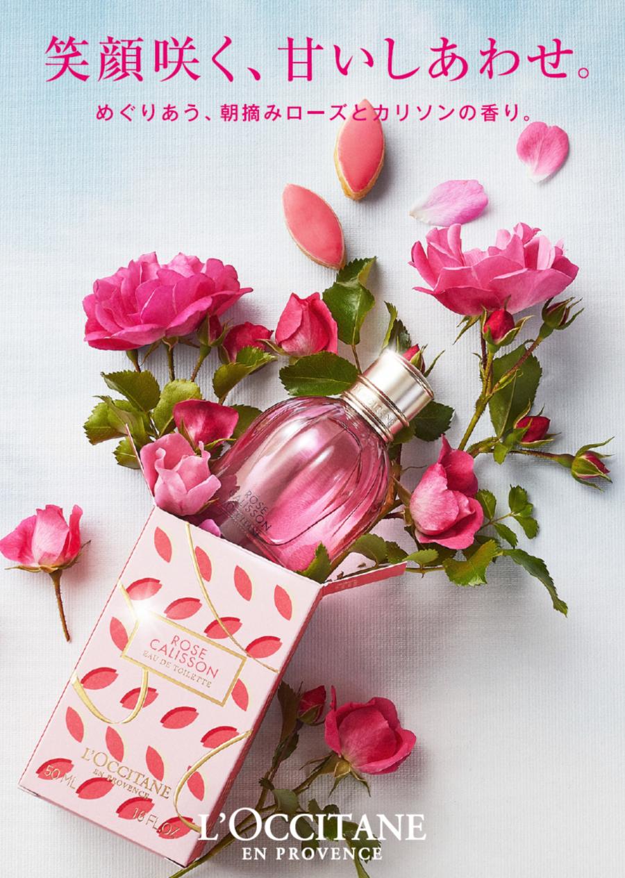 【数量限定】朝摘みローズとカリソンの甘いしあわせの香り