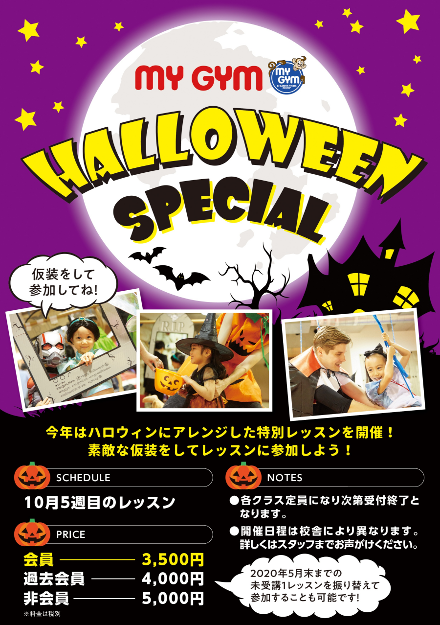 Halloween Special レッスン