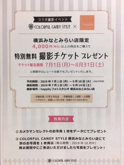 COLORFUL CANDY STYLE × happily photo studio 【コラボ撮影イベント】