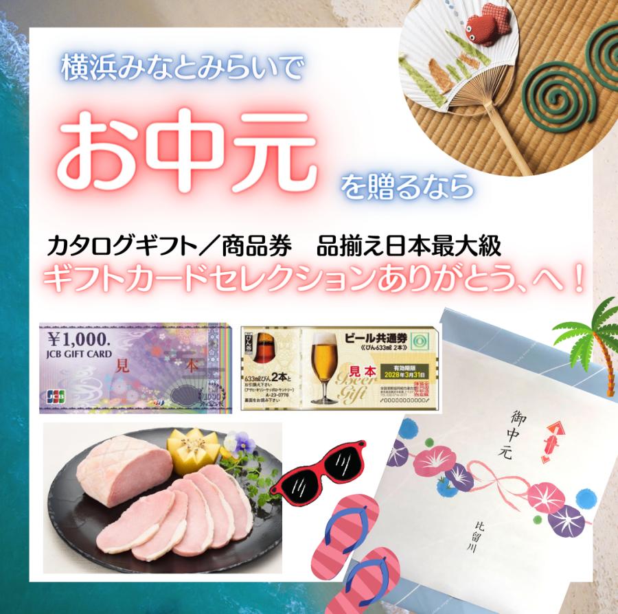 横浜みなとみらいで「お中元」を探すなら「ギフトカードセレクションありがとう、」へ!