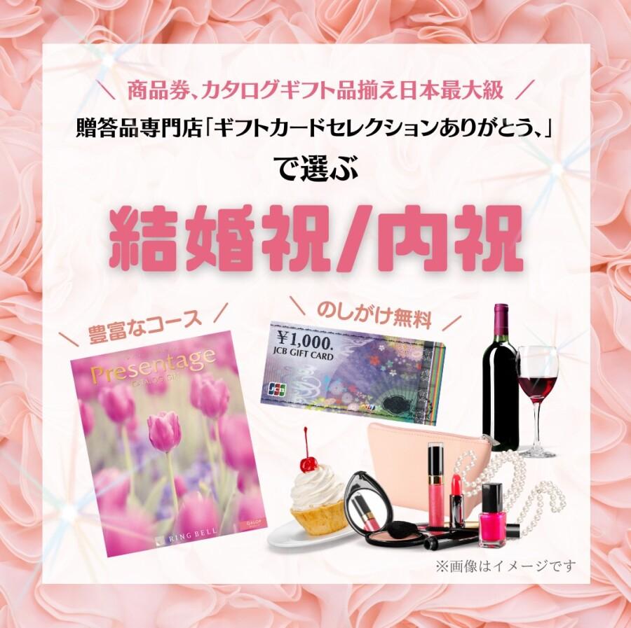 横浜みなとみらいで結婚祝/内祝を探すなら「ギフトカードセレクションありがとう、」へ!